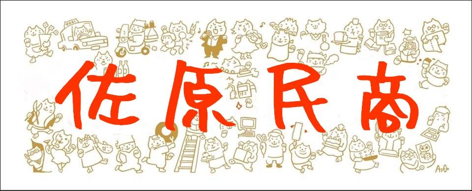佐原民主商工会
